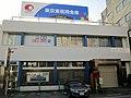 Tokyo Higashi Shinkin Bank Kanamachi Branch.jpg