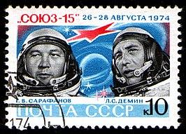 U.S.S.R. postzegel uit 1974: links Sarafanov, rechts Djomin
