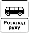 Ukraine road sign 5.41.2.png