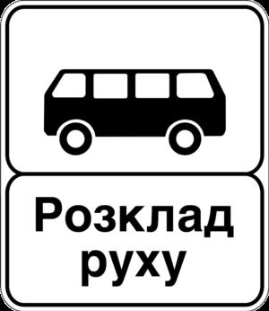 Road signs in Ukraine - Image: Ukraine road sign 5.41.2