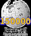 Ukwiki-150k.png