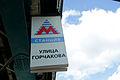 Ulitsa Gorchakova (Улица Горчакова) (6362697513).jpg