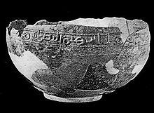 تاريخ العراق المناذرة