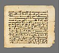 Unknown, North Africa, 8th Century - Qur'an Page from North Africa - Google Art Project.jpg