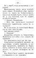 V.M. Doroshevich-East and War-58.png