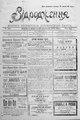 Vidrodzhennia 1918 153.pdf