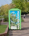 Waste paper collection box in Minsk, Belarus.jpg