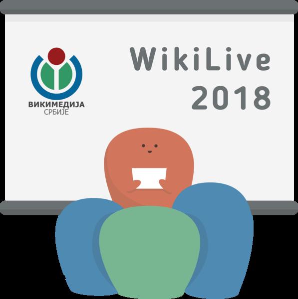File:WikiLive logo 2018.png