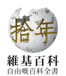 Wikipedia-logo-v2-zh-yue-10years.png