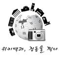 Wikipedia Takes Jeongdong Logo.png
