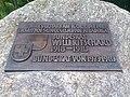 Willi Ritschard Gedenktafel.JPG