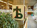 Wuerttembergische Landesbibliothek 05.jpg