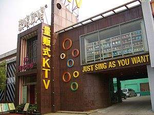 English: A karaoke place in Wuhan, in Luoyu E....