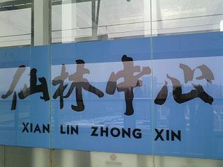 Xianlinzhongxin station Nanjing Metro station