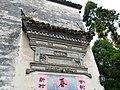 Xidi-青砖门罩 10141110.JPG