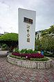 Xinzhong Park Sign 20141009.jpg