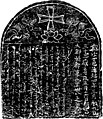 Yüen Dynasty Nestorian Headstone Rubbing.jpg