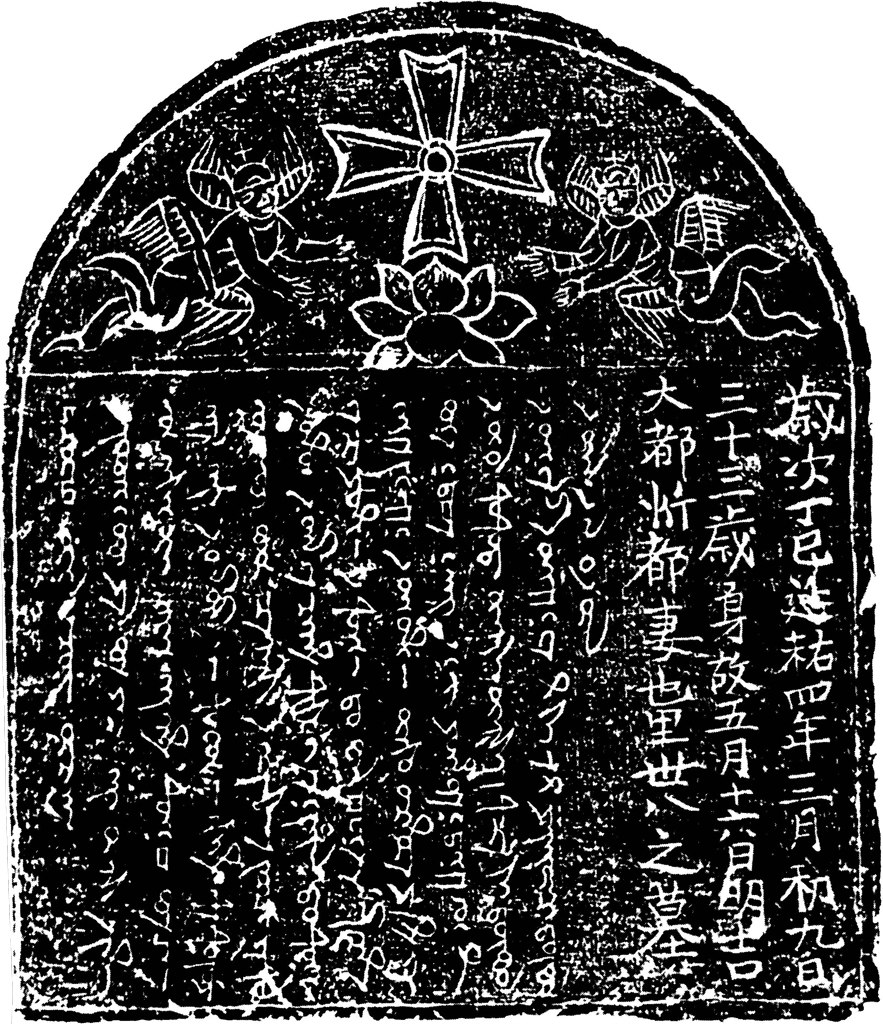 Y%C3%BCen Dynasty Nestorian Headstone Rubbing