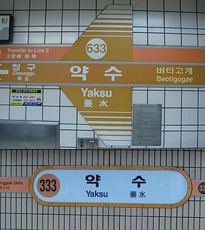 Yaksu Station - Image: Yaksu 1