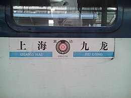 Z99 100-Information board of current SH-KL through Train.jpg