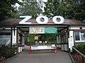 Zoo-neuwied-eingang.jpg