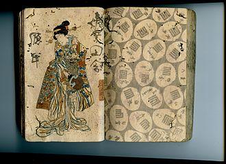 "E-hon - Image: ""A Country Genji by a Fake Murasaki"" Nise Murasaki inaka Genji.ehon.series.vo lume..cover.testscan .02"