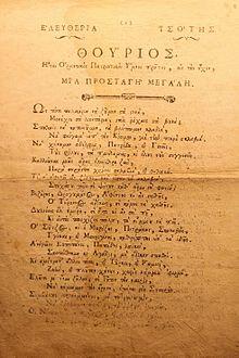 Θούριος-Ρήγας Φεραίος-1797.JPG