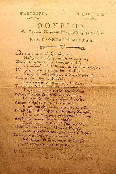 Αρχείο:Θούριος-Ρήγας Φεραίος-1797.JPG