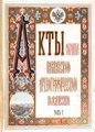 Акты собранные Кавказской археографической комиссией Том 05.djvu