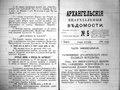 Архангельские епархиальные ведомости. 1892. №05.pdf