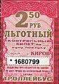 Билет льготный 2 50 красный.jpg