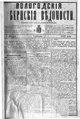 Вологодские губернские ведомости, 1895.pdf
