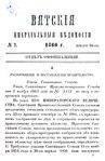 Вятские епархиальные ведомости. 1866. №02 (офиц.).pdf