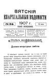Вятские епархиальные ведомости. 1907. №24 (неофиц.).pdf