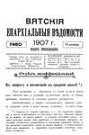 Вятские епархиальные ведомости. 1907. №50 (неофиц.).pdf