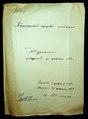 ГАКО 1248-1-644. 1856 год. Журнал заседаний Таращанского городового магистрата за февраль 1856 года.pdf