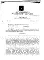 ГКПИ07-293 (решение ВС РФ о ликвидации РПР).pdf