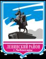 Герб Ленинского района Чебоксар.png