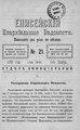 Енисейские епархиальные ведомости. 1899. №21.pdf