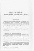 Записки графа Ланжерона об Аустерлицком сражении.pdf
