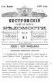 Костромские епархиальные ведомости. 1892. №05.pdf