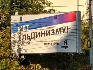 "Yeltsinism - Election billboard of the party Civic Platform, with the slogan ""No to Yeltsinism!"""