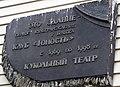Мемориальная доска на здании быв. кукольного театра (г. Братск).jpg