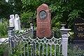 Могила актора, народного артиста СРСР Ю. В. Шумського DSC 0307.jpg