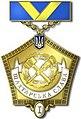Нагрудний знак «Шахтарська слава» I ступеня (Україна, 2014).jpg