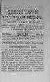 Нижегородские епархиальные ведомости. 1898. №21.pdf