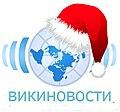 Новогодний логотип Викиновостей.jpg
