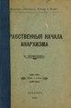 Нравственные начала анархизма 1907.PDF