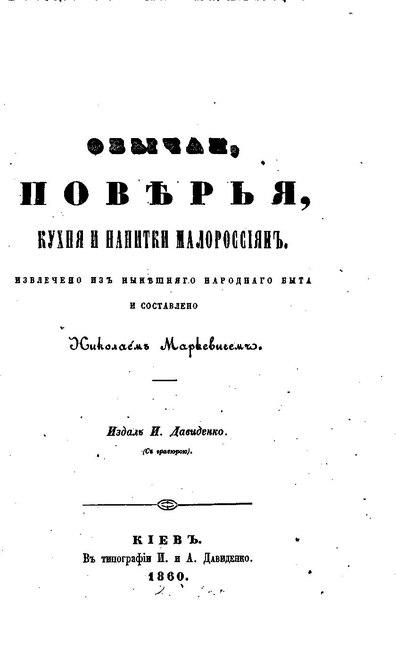 File:Обычаи, повѣрья, кухня и напитки малороссіянъ.pdf