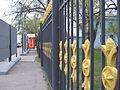 Ограда парка - panoramio.jpg